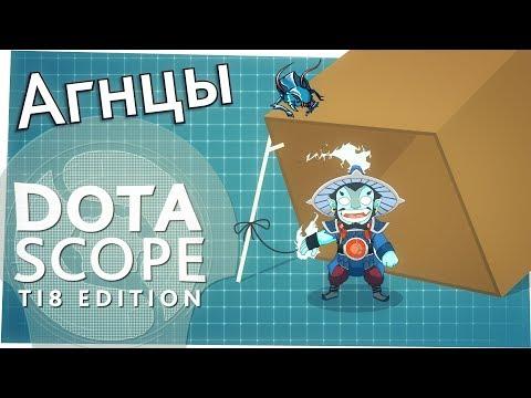 видео: dotascope ti8 edition: Агнцы