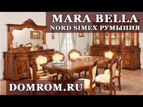 Румынская мебель Мара Белла Симекс