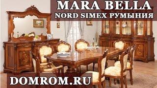 Румынская мебель Мара Белла Симекс(, 2014-10-22T02:05:57.000Z)
