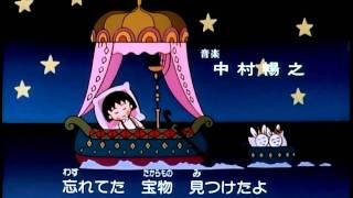 ちびまる子ちゃん ゆめいっぱい[HD画質 懐かしアニメOP ED] thumbnail