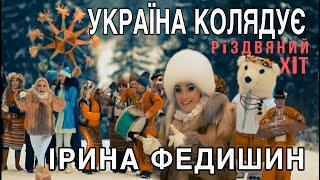 Смотреть клип Ірина Федишин - Україна Колядує