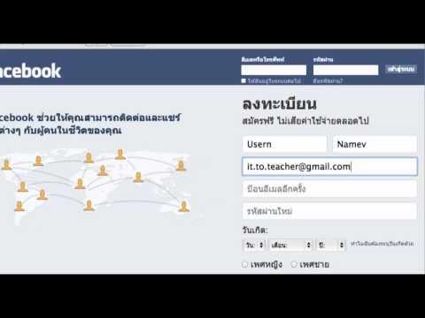 การสมัครสมาชิก Facebook