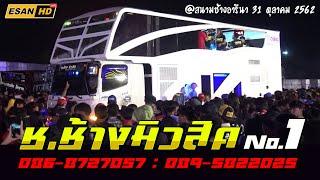 รถแห่ช.ช้างมิวสิค ชัยภูมิ No.1 @สนามช้างอารีนา 31/10/2562