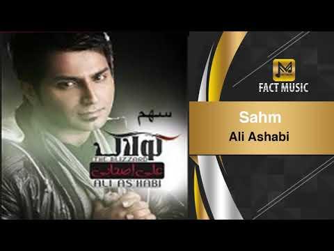 Ali Ashabi - Sahm / علی اصحابی - سهم
