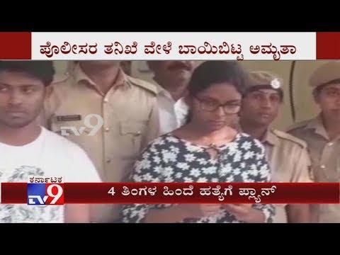 KR Puram Mother Murder Case, Amrutha & Her Lover Sridhar Rao Arrested