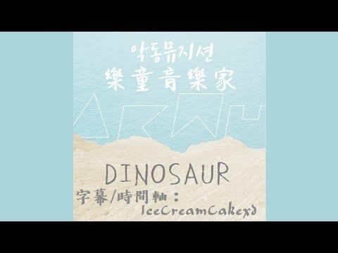 【繁體字幕】AKMU (樂童音樂家/악동뮤지션) - DINOSAUR (恐龍)