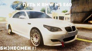 Бизнесмен #1 - Путь к Bmw m5 e60,Mercedes-Benz cl 65 AMG I Mta ccdplanet