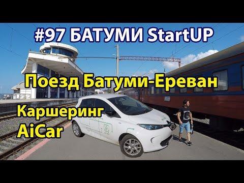 #97. БАТУМИ. Поезд Батуми - Ереван. Каршеринг Батуми AiCar