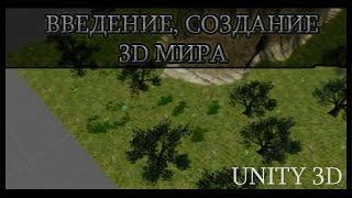 1. УРОК UNITY 3D - ВВЕДЕНИЕ (3D МИР,ЛАНДШАФТ)