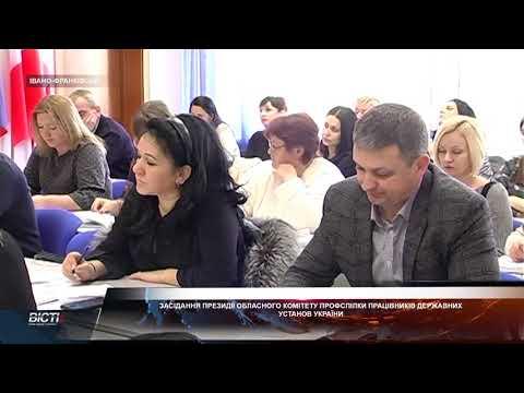 Івано-Франківське обласне телебачення «Галичина»: Засідання президії обласного комітету профспілки