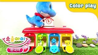 [놀이] 색깔놀이🌈  장난감 차고지   칼라 계란   장난감   색깔   Learn colors for Kids