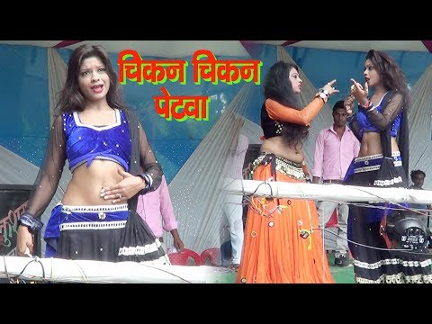lucky-raja-चिकन-चिकन-पेटवा-arkestra-dance-2019-bhojpuri-hit-dance-video-2019-video-song-dance