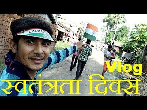 Independence day Vlog. a2z hindi trick village vlog video