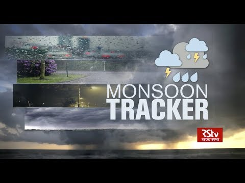 Today's Weather : Monsoon Tracker | July 04, 2018