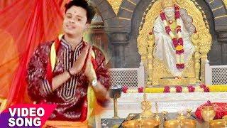 SUPERHIT SAI BHAJAN 2017 - आईल बुलावा साई राम के - Shiv Kumar Bikku Ji - Bhojpuri Sai Bhajan 2017