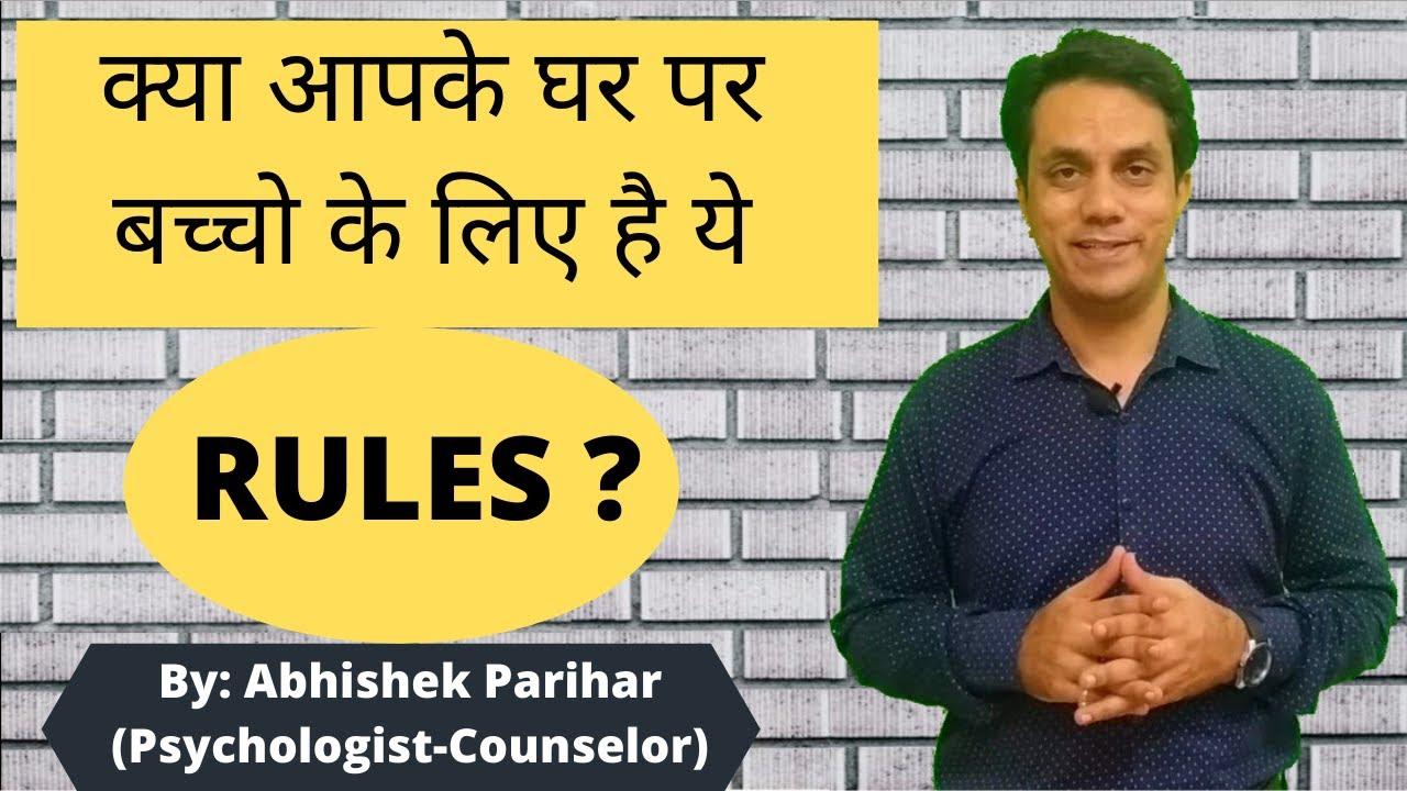 Home rules for children | बच्चो के लिए नियम जो होने ही चाहिए |Happy Parenting by Abhishek Parihar