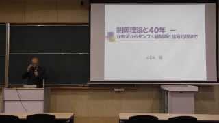 山本裕教授の最終講義の映像です. 演題:制御理論と40年 分布系から...