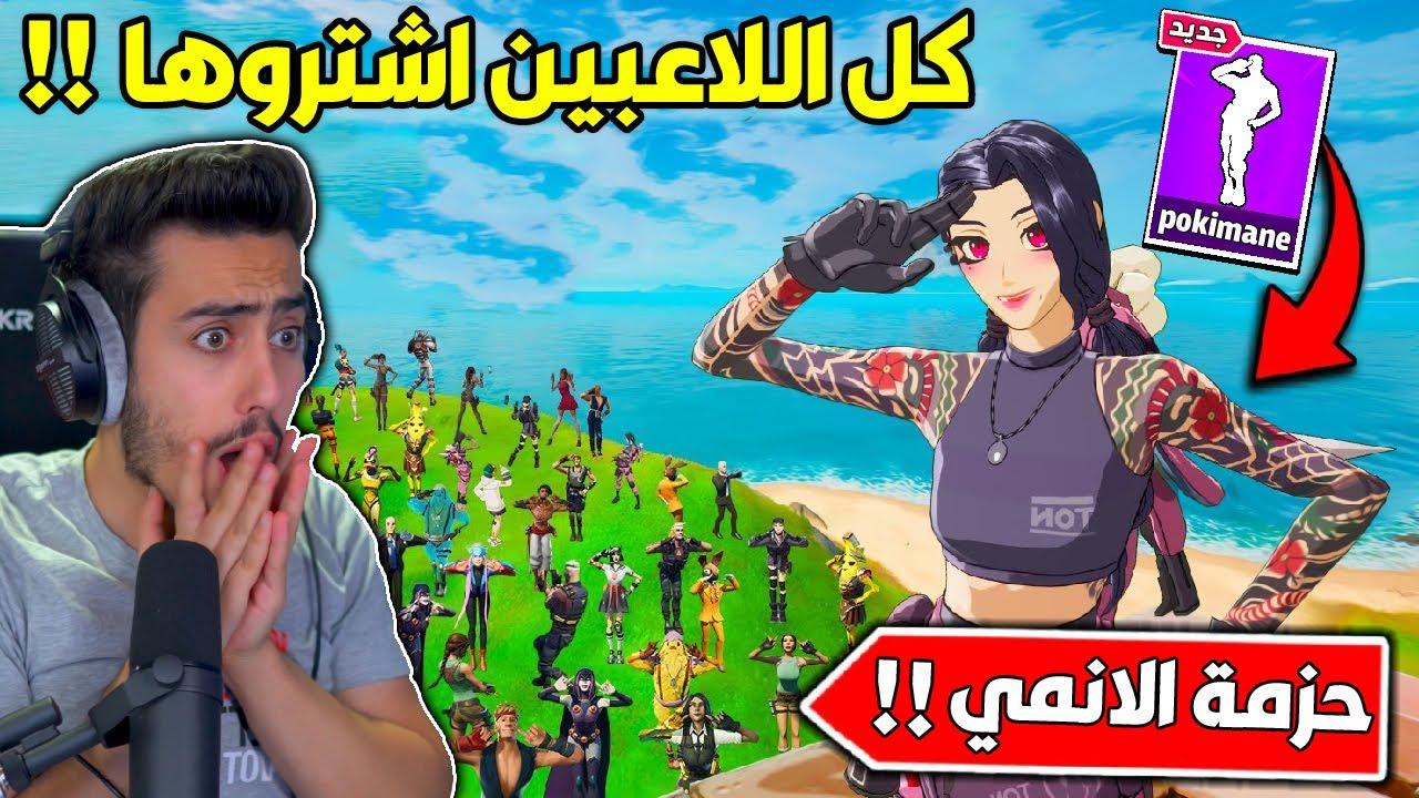 فورت نايت -ا كثر حزمة ورقصة اشتروها اللاعبين (سكنات رهيبة) 🔥😱 !! Fortnite