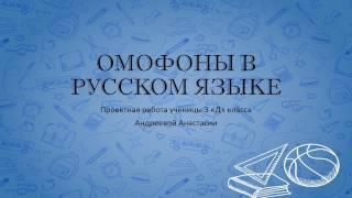 Омофоны в русском языке