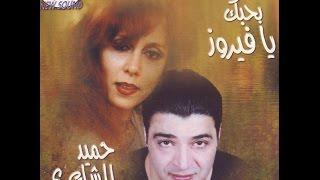 حميد الشاعري - بحبك يافيروز - سألوني الناس - Hameed Sha'eri - Sa'aloni
