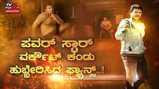 Powerstar Puneeth Rajkumar's Powefull Workout | Yuvarathnaa | TV5 Sandalwood