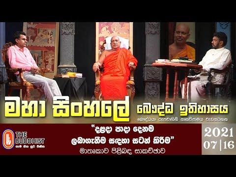 Maha Sinhale Bauddha Ithihasaya | 2021-07-16 | මහා සිංහලේ බෞද්ධ ඉතිහාසය