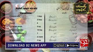 Recipe of Bohri Lamb Karahi | 15 Dec 2018 | 92NewsHDUK