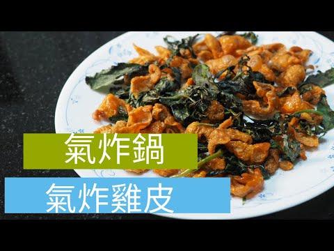 氣炸雞皮 鹹酥雞皮 下酒菜 自製雞油 科帥 氣炸鍋出好菜 懶人料理 Taiwanese Chicken Skin Chanterelle Air Fryer 開箱 Unbox