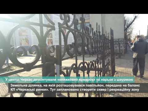 Телеканал АНТЕНА: У центрі Черкас демонтували «книжковий ярмарок» та ларьок з шаурмою
