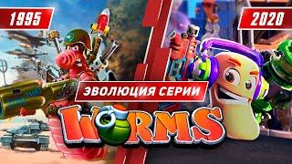 Эволюция серии Worms (1995 - 2020)