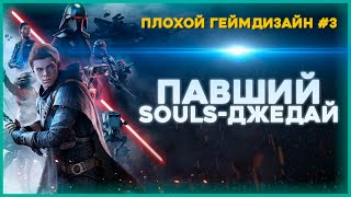 ПЛОХОЙ СОУЛС - Star Wars Jedi: Fallen Order
