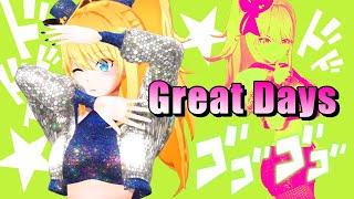 【ジョジョの奇妙な冒険MAD】『Great Days』を歌ってみた!【ReVdol!】