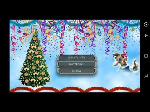 Полное прохождение игры. Как достать соседа: Новый год. 1 сезон (обучения, 1-6 Lvl)