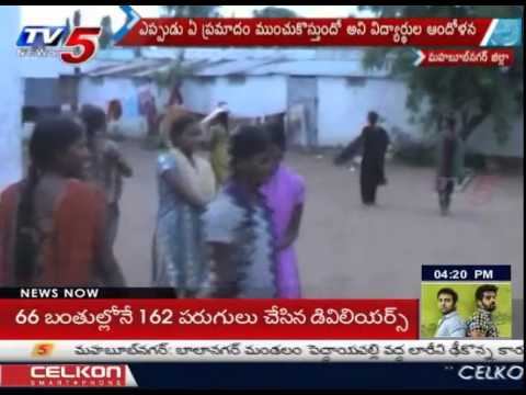 Stale Food being Given in Govt Hostels - Mahbubnagar : TV5 News