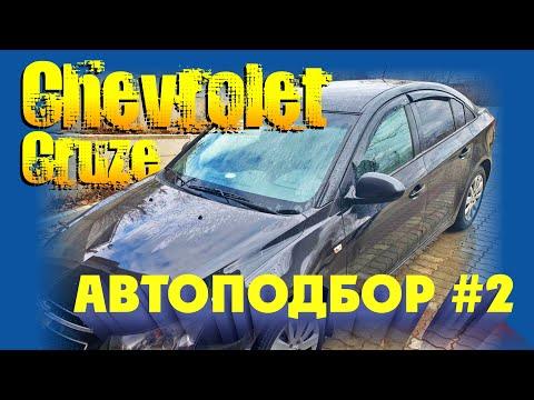 АВТОПОДБОР#2 Chevrolet Cruze. Самый лохматый продавец!