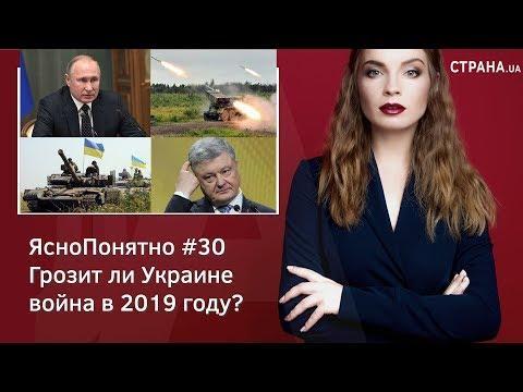 Грозит ли Украине война в 2019 году?   ЯсноПонятно #30 by Олеся Медведева