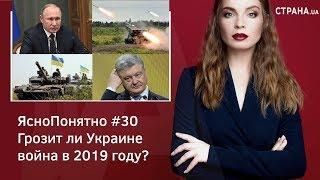 Грозит ли Украине война в 2019 году? | ЯсноПонятно #30 by Олеся Медведева