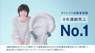 CM 瀧本美織 ソニー損保 声の中に、答えがある篇 七変化篇 http://www.y...