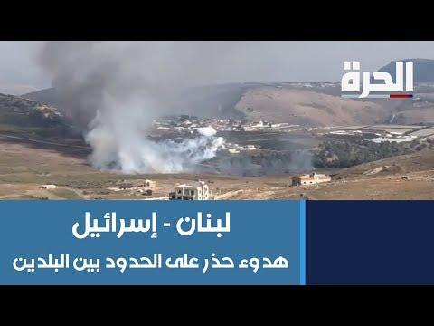 هدوء حذر على الحدود بين #لبنان و #إسرائيل