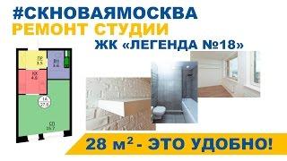 видео Дизайн студии 28 кв. м. (54 фото): планировка квартиры-студии 28 метров с одним окном и балконом