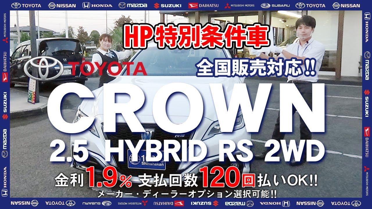 TOYOTA クラウン HYBRID 2.5 RS│一世を風靡した、質実剛健なザ・セダン。【100%新車館】