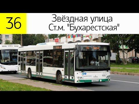 "Автобус 36 ""Звёздная ул. - ст.м. ""Бухарестская"""