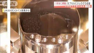 """入っていた砂粒は""""大量"""" JAXA「感動するほど」(2020年12月15日) - YouTube"""