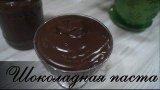 Шоколадная паста. Самый вкусный рецепт.
