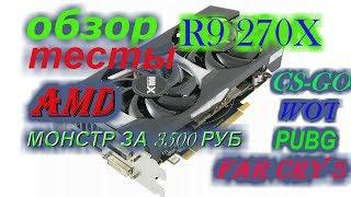 иГРОВОЙ МОНСТР ЗА 3500 ОТ AMD R9 270X-2GB GDDR5 ТЕСТ ОБЗОР