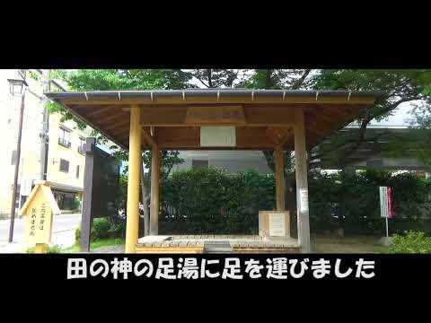 けふの下呂温泉_R3.06.
