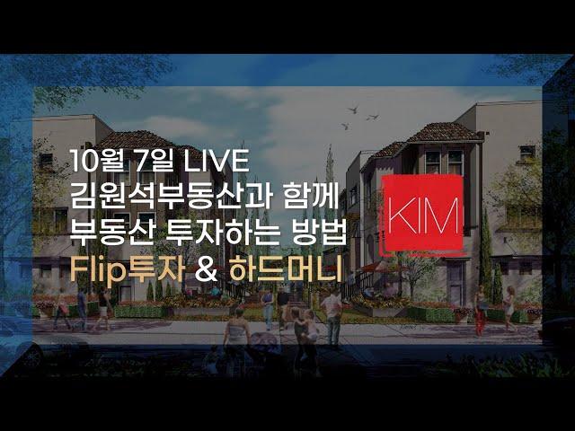 10월 7일 LIVE - 김원석 부동산과 함께 부동산 투자 하는 방법 (Flip & 하드머니)