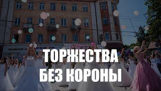 В Калининградской области смягчили коронавирусные ограничения для проведения торжеств