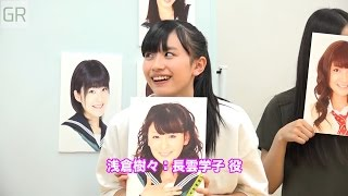 『GREEN ROOM』#14 MC:徳永千奈美、夏焼雅 ゲストMC:萩原舞(℃-ute) ...