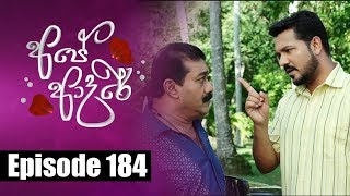 Ape Adare - අපේ ආදරේ Episode 184 | 05 - 12 - 2018 | Siyatha TV Thumbnail